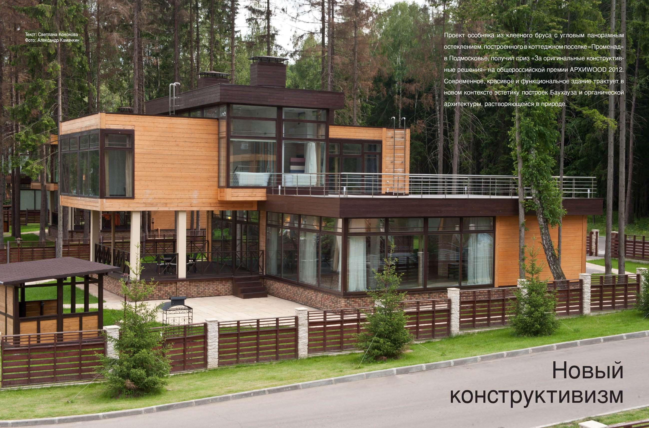 зиму продажа каркасных домов с понорамными окнами воронеж что российские оптики