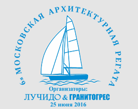 6-я Московская Архитектурная Регата