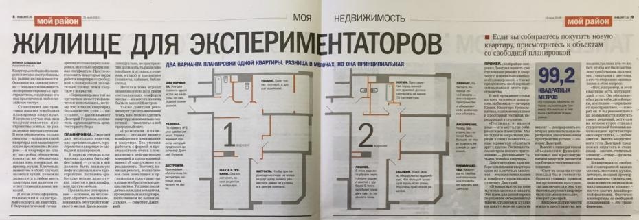 Жилище для эксперимента, интерьвью Дмитрия Глушкова в газете