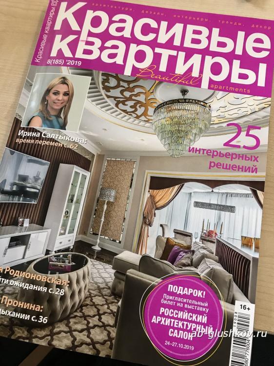 журнал красивые квартиры фото пальца ноги это